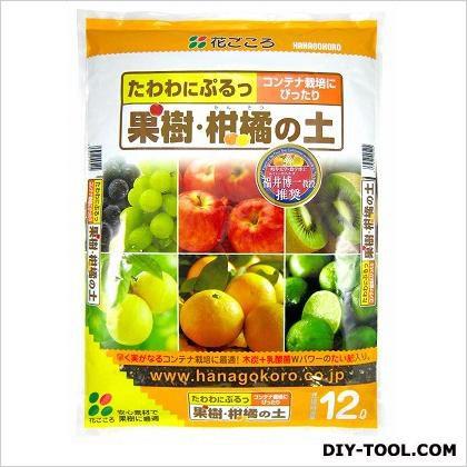 果樹・柑橘の土  12L