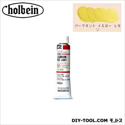 ホルベイン画材 HOC20号 HH243 パーマネントイエローレモン  110ml