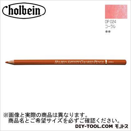 H色鉛筆 OP024 コーラル