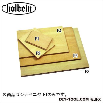 ホルベイン画材 顔料用具 PG671 シナベニヤ P1  葉書大