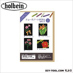 チョークアート図案集 2 四季の花