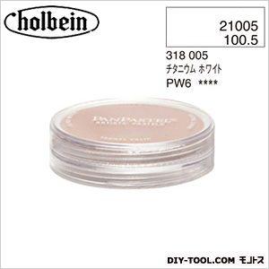 ホルベイン画材 パンパステル 21005 チタニウム ホワイト  9ml