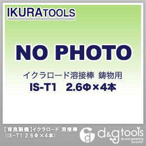 イクラロード溶接棒 鋳物用 (IS-T1-2.6)