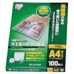 アイリスオーヤマ ラミネートフィルム片面マット100ミクロン A4サイズ   LZMA4100 1 個