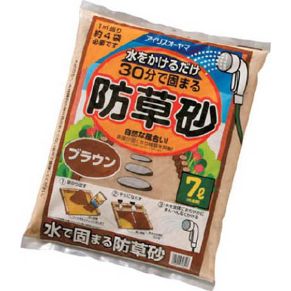 固まる防草砂 7L ブラウン (7LBR)