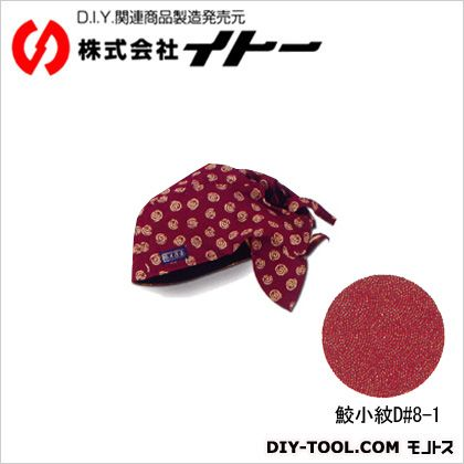 バンダナキャップ鮫小紋D#8-1   017763
