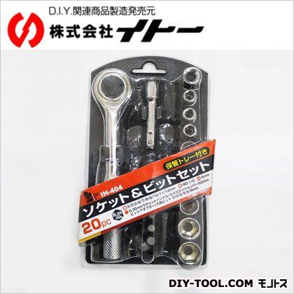 IH ソケット&ビットセット 20PCS   IH-404