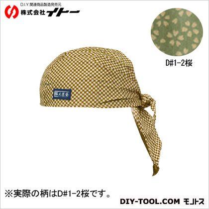 職人道楽バンダナキャップD#1-2桜  約500×350mm 018100