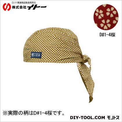 職人道楽バンダナキャップD#1-4桜  約500×350mm 018101