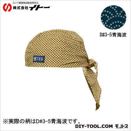 職人道楽バンダナキャップD#3-5青海波  約500×350mm 018108