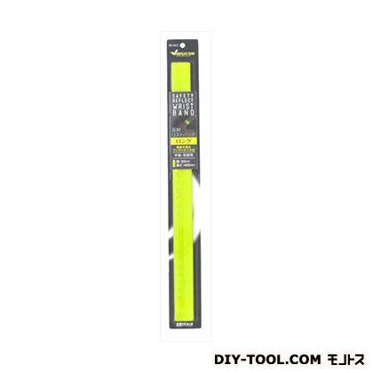 反射リストバンドロング 黄緑  RS-AL2