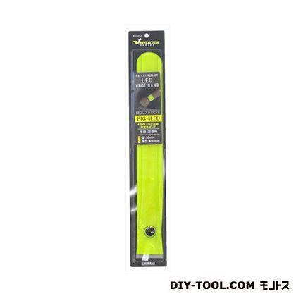 反射LEDリストバンドBIG 黄緑  RS-LEA2