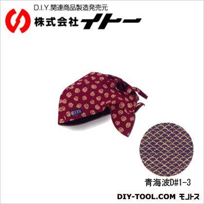バンダナキャップ青海波D#1-3   017755