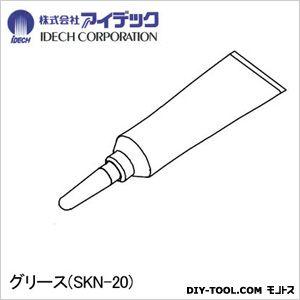 スーパーカルマー用グリース (SKN-20)