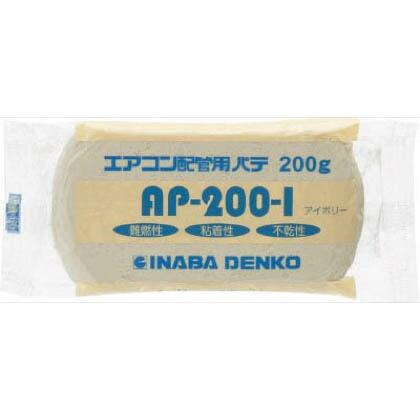 因幡電工 エアコン用 シールパテ 200g アイボリー  AP-200-I