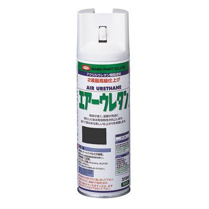 エアーウレタン/アクリルウレタンスプレー(2液タイプ) ツヤケシブラック 315ml
