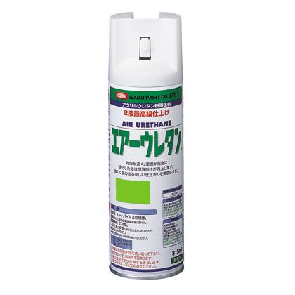エアーウレタン/アクリルウレタンスプレー(2液タイプ) ライムグリーン 315ml
