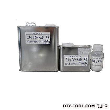 スキッドガードAD(床タイル用滑り止め塗料) 透明 2.51kg