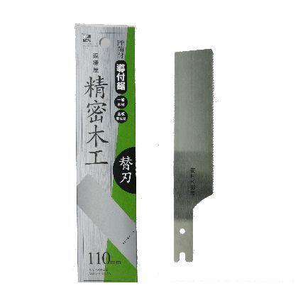 サヤ付導付鋸 精密木工用 替刃 刃長:110mm (INK-0652)