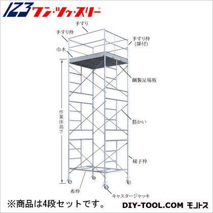 ローリングタワー4段セット   NRT15-4 1 セット