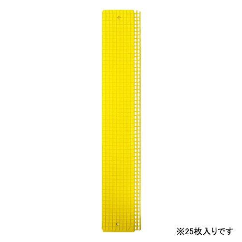 トルシーネット付S25黄色 (50X350 25マイイリ)