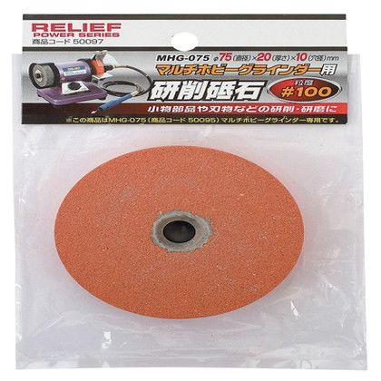研削砥石(WA)  φ75mm#100 50097