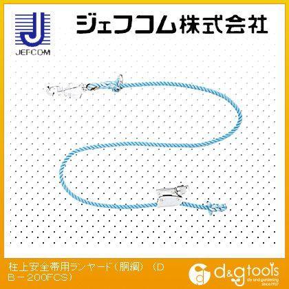 柱上安全帯用ランヤード(胴綱) (DB-200FCS)
