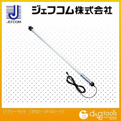 作業用蛍光灯 Vフリーライト   PDI-VF40-1
