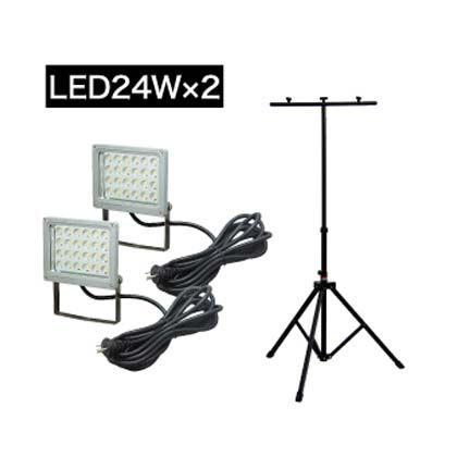 LED投光器三脚セット (PDS-0124SET)