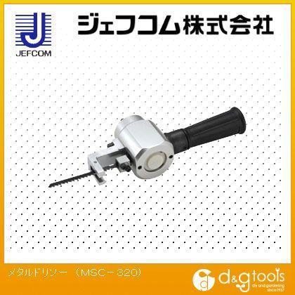 メタルドリソー   MSC-320
