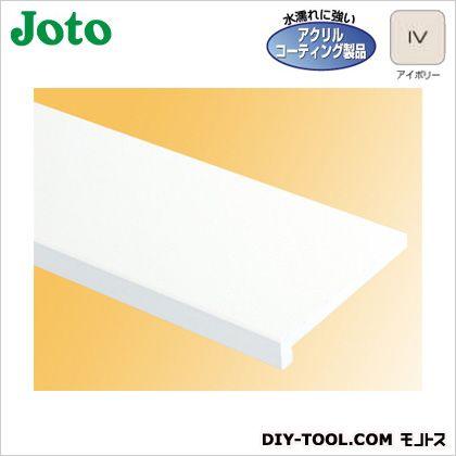JOTO 樹脂製開口枠 アイボリー 124×24×2,200mm SP-1224W-L22-IV