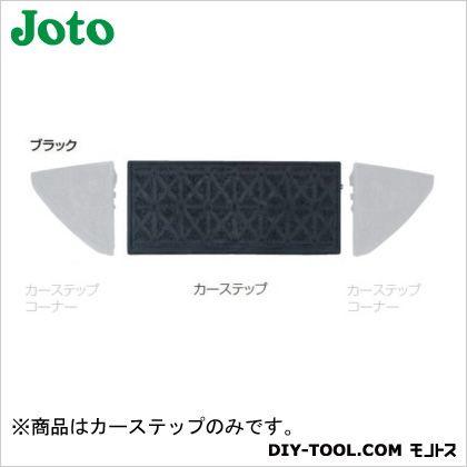 カーステップ ブラック 150×600×45mm CS-50BK 2 個