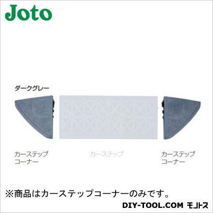 カーステップコーナー ダークグレー 400×400×145mm (CSC-150DG) 2個