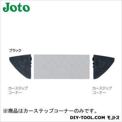 カーステップコーナー ブラック 400×400×145mm (CSC-150BK) 2個