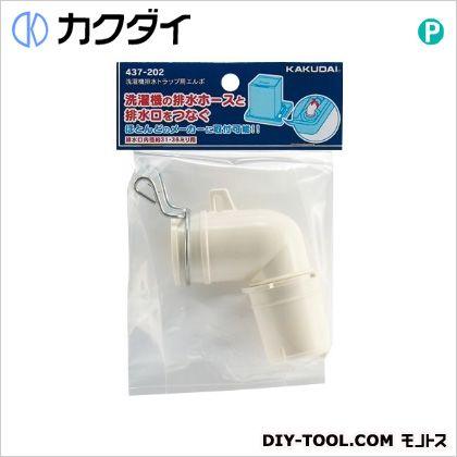 洗濯機排水トラップ用エルボ   437-202