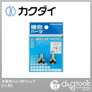 水道用ゴムつきケレップ(13用) (9072)