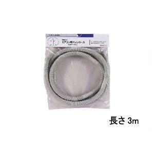 エアコン用ドレンホース 長さ3m (4380-3)