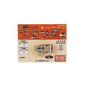 ガス機器用スリムプラグ ガスストーブ   587-501
