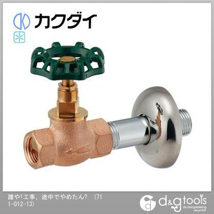 DaReyaアイキャッチ水栓誰や!工事、途中でやめたん(企)単水栓   711-012-13