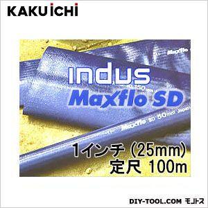送水ホース インダスマックスフローSD 1インチ(25mm) 100m