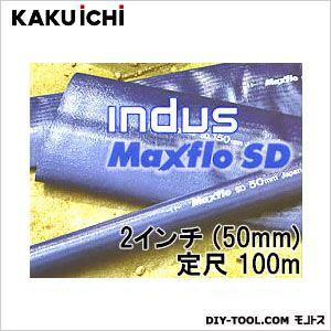 送水ホース インダスマックスフローSD  2インチ(50mm) 100m