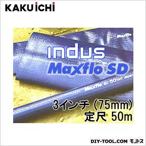 送水ホース インダスマックスフローSD 3インチ(75mm) 50m