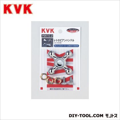 KVK レトロピアンハンドル   PZK1C-2