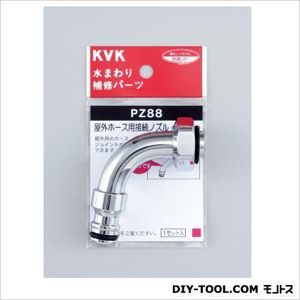 KVK 屋外ホース用接続ノズル   PZ88