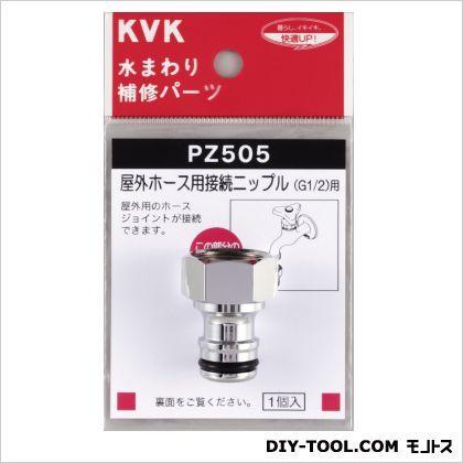 KVK 屋外ホース用接続ニップル   PZ505