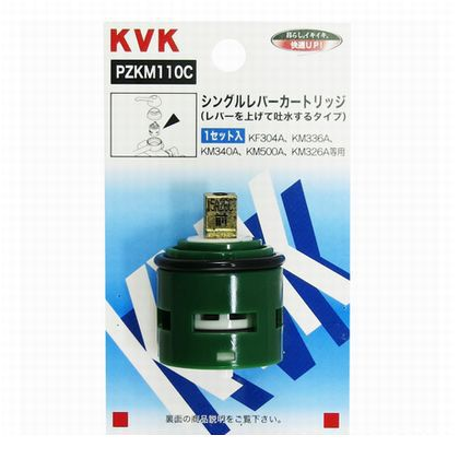 上吐水シングルレバーカートリッジ (PZKM110C)