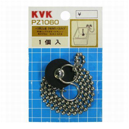 KVK バス用ゴム栓クボタタイプ(ポリ用)   PZ1060