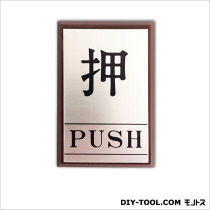 ドアプレート「押」「PUSH」 シルバー 0.3×4×6cm (AL-6040-1)