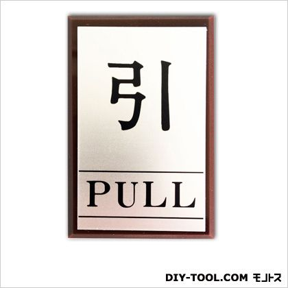 ドアプレート「引」「PULL」 シルバー 0.3×4×6cm (AL-6040-2)