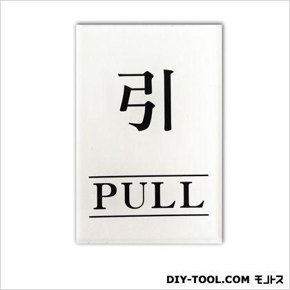 ワンタッチプレート「引PULL」 ホワイト 0.2×4×6cm U2